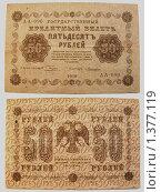 Купить «Старые бумажные купюры 18-го и 19-го века. Царская Россия.», фото № 1377119, снято 29 декабря 2009 г. (c) Chere / Фотобанк Лори