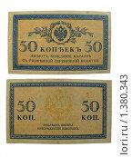Купить «Старые бумажные купюры. Казначейский разменный знак в пятьдесят копеек.», фото № 1380343, снято 29 декабря 2009 г. (c) Chere / Фотобанк Лори