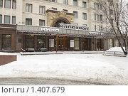 Купить «Москва  кинотеатр Иллюзион», эксклюзивное фото № 1407679, снято 31 декабря 2009 г. (c) Дмитрий Неумоин / Фотобанк Лори