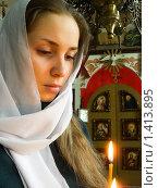 Купить «Девушка ставит свечку в православном храме», фото № 1413895, снято 24 января 2010 г. (c) Андрей Ярославцев / Фотобанк Лори