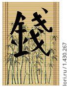 """Купить «Китайский иероглиф """"Деньги""""», иллюстрация № 1430267 (c) Дорощенко Элла / Фотобанк Лори"""