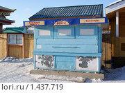 Купить «Забайкалье, п. Агинское.  Агинский дацан зимой, продуктовый киоск.», фото № 1437719, снято 2 февраля 2010 г. (c) Валерий Лаврушин / Фотобанк Лори