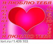 """Валентинка """"Я люблю тебя"""" Стоковая иллюстрация, иллюстратор Надежда Агафонова / Фотобанк Лори"""