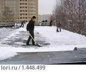 Купить «В ЖКХ наняли бригаду для чистки крыш», фото № 1448499, снято 4 февраля 2010 г. (c) Бузун Максимилиан / Фотобанк Лори