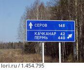 Купить «Дорожный указатель», эксклюзивное фото № 1454795, снято 11 мая 2008 г. (c) Евгений Ткачёв / Фотобанк Лори