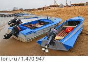 Купить «Старая и новая лодки - казанки на берегу», эксклюзивное фото № 1470947, снято 9 апреля 2009 г. (c) Алёшина Оксана / Фотобанк Лори