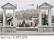 Купить «Вход в парк металлургов г.Новокузнецк», фото № 1477079, снято 14 февраля 2010 г. (c) Лукьянов Иван / Фотобанк Лори