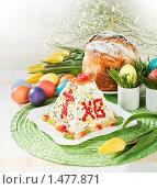 Купить «Пасхальный праздничный стол с традиционной творожной пасхой», эксклюзивное фото № 1477871, снято 11 февраля 2010 г. (c) Лисовская Наталья / Фотобанк Лори