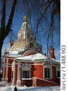 Купить «Храм Иоанна Воина на Якиманке в Москве», фото № 1488903, снято 17 февраля 2010 г. (c) Миленин Константин / Фотобанк Лори