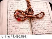 Священная книга мусульман - Коран и четки. Стоковое фото, фотограф Сагирова Алсу / Фотобанк Лори