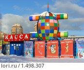 """Цирк """"Радуга"""" в Парке """"Дружба"""". Москва (2010 год). Редакционное фото, фотограф lana1501 / Фотобанк Лори"""