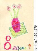 8 марта. Детская открытка. Стоковая иллюстрация, иллюстратор Денис Кравченко / Фотобанк Лори
