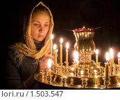 Купить «Девушка ставит свечку в православном храме», фото № 1503547, снято 21 февраля 2010 г. (c) Андрей Ярославцев / Фотобанк Лори
