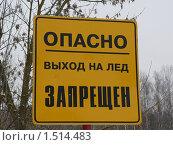 "Купить «Табличка ""Опасно. Выход на лед запрещен""», фото № 1514483, снято 11 февраля 2010 г. (c) Наталия Журавлёва / Фотобанк Лори"