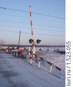 Купить «Переезд», фото № 1523055, снято 2 марта 2010 г. (c) Александр Агафонов / Фотобанк Лори