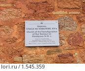 Мемориальная доска на памятнике архитектуры. Церковь Спаса Преображения на Ковалеве. 1345 год (2008 год). Редакционное фото, фотограф Даниил Фадеев / Фотобанк Лори