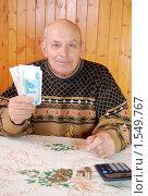 Купить «Дедушка держит в руках деньги веером», фото № 1549767, снято 7 марта 2010 г. (c) Глазков Владимир / Фотобанк Лори