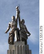 "Купить «Памятник ""Рабочий и колхозница"". ВВЦ. Москва», фото № 1551879, снято 14 марта 2010 г. (c) E. O. / Фотобанк Лори"