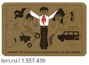 Карманный календарик. Редакционное фото, фотограф Алексей Баранов / Фотобанк Лори
