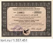 Сертификат акций чекового инвестиционного фонда. Редакционное фото, фотограф Алексей Баранов / Фотобанк Лори