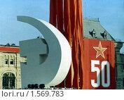 Купить «Москва Красная площадь, 50-я годовщина Великой Октябрьской Социалистической Революции. 1967 г.», эксклюзивное фото № 1569783, снято 21 апреля 2018 г. (c) Дмитрий Неумоин / Фотобанк Лори