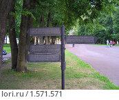 Великий Новгород. Указатель (2008 год). Стоковое фото, фотограф Даниил Фадеев / Фотобанк Лори