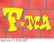 Купить «Граффити.Знание - Сила», иллюстрация № 1574107 (c) Фёдоров Дмитрий / Фотобанк Лори