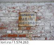 Купить «Надпись на колокольне  Николо-Берлюковской пустыни», эксклюзивное фото № 1574263, снято 15 марта 2010 г. (c) lana1501 / Фотобанк Лори