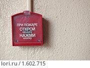 Купить «Кнопка пожарной сигнализации», фото № 1602715, снято 1 апреля 2010 г. (c) Игорь Долгов / Фотобанк Лори