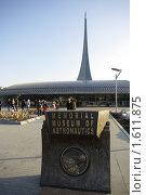 """Купить «Монумент """"Покорителям космоса"""", табличка перед входом», фото № 1611875, снято 27 марта 2010 г. (c) Вадим Закревский / Фотобанк Лори"""