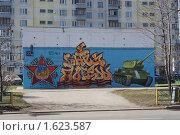 Купить «С днём победы!!!», фото № 1623587, снято 11 апреля 2010 г. (c) Николай Богоявленский / Фотобанк Лори
