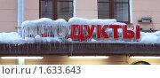 Сосульки. Стоковое фото, фотограф Яков Козарез / Фотобанк Лори