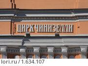 Цирк Чинизелли, Санкт-Петербург (2010 год). Стоковое фото, фотограф Владимир Трифонов / Фотобанк Лори