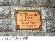 Медная табличка на каменной опоре Патриаршего моста (2009 год). Редакционное фото, фотограф Владимир Тарасов / Фотобанк Лори