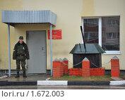 Купить «Постовой у входа в войсковой части», эксклюзивное фото № 1672003, снято 23 апреля 2010 г. (c) Free Wind / Фотобанк Лори