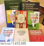 Купить «Словари», фото № 1672595, снято 27 апреля 2010 г. (c) Сагирова Алсу / Фотобанк Лори