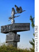 Купить «Скульптура летающие журавли в селе Журавники», фото № 1675963, снято 2 августа 2009 г. (c) Aleksander Kaasik / Фотобанк Лори