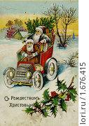 Купить «Старая новогодняя открытка, 1911», фото № 1676415, снято 22 февраля 2019 г. (c) Retro / Фотобанк Лори