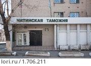 Купить «Читинская таможня», фото № 1706211, снято 10 мая 2010 г. (c) Геннадий Соловьев / Фотобанк Лори