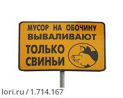Купить «Вывеска, призывающая не мусорить вдоль дорог», фото № 1714167, снято 13 мая 2010 г. (c) Галина Бурцева / Фотобанк Лори