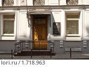 Купить «Вход в Министерство образования и науки Российской Федерации», фото № 1718963, снято 9 мая 2010 г. (c) Цветков Виталий / Фотобанк Лори