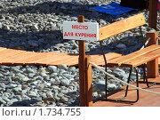 Купить «Место для курения на галечном пляже», эксклюзивное фото № 1734755, снято 27 мая 2010 г. (c) Анна Мартынова / Фотобанк Лори