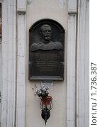 Купить «Владивосток. Памятная доска на доме, где останавливался Николай II во время посещения города.», фото № 1736387, снято 20 мая 2010 г. (c) Timur Kagirov / Фотобанк Лори