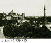 Купить «Берлин, Рейхстаг. 1928 год», фото № 1739715, снято 18 января 2019 г. (c) Retro / Фотобанк Лори