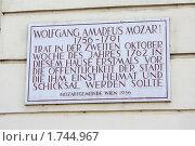 Вена. Мемориальная табличка Моцарту (2010 год). Редакционное фото, фотограф Яна Векуа / Фотобанк Лори