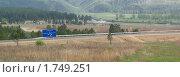 Купить «Забайкалье, автодорога А-166. Карымский район.  Новая дорога в объезд станции Дарасун - кольцо», фото № 1749251, снято 18 сентября 2019 г. (c) Валерий Лаврушин / Фотобанк Лори