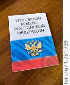 Уголовный Кодекс Российской Федерации (2010 год). Редакционное фото, фотограф Марков Николай / Фотобанк Лори