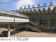 Курский вокзал, надземный переход. Москва. Фрагмент (2010 год). Стоковое фото, фотограф Алёшина Оксана / Фотобанк Лори