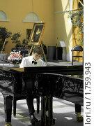 Купить «Пианист. Праздничный концерт «Там будет бал, там детский праздник» в музее А.С.Пушкина», эксклюзивное фото № 1759943, снято 6 июня 2010 г. (c) Валерия Попова / Фотобанк Лори