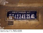 Купить «Лестница №1. Табличка. Санкт-Петербург», фото № 1765039, снято 22 апреля 2006 г. (c) Охотникова Екатерина *Фототуристы* / Фотобанк Лори